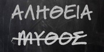 7 Μύθοι για την Φυσικοθεραπεία στην Ελλάδα- Καταρρίπτονται